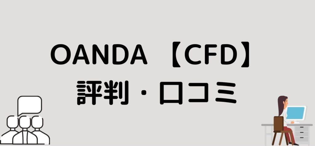 """<img src=""""f625bfe4c82d836cf1cde18d8698c89f.jpg"""" alt=""""OANDA CFD 評判 口コミ"""">"""