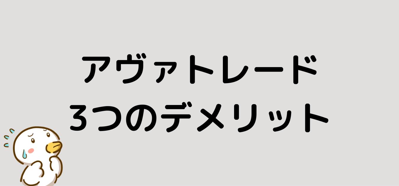 """<img src=""""2550ed6c5453c506f4efcc5928df59e2.png"""" alt=""""アヴァトレード デメリット"""">"""