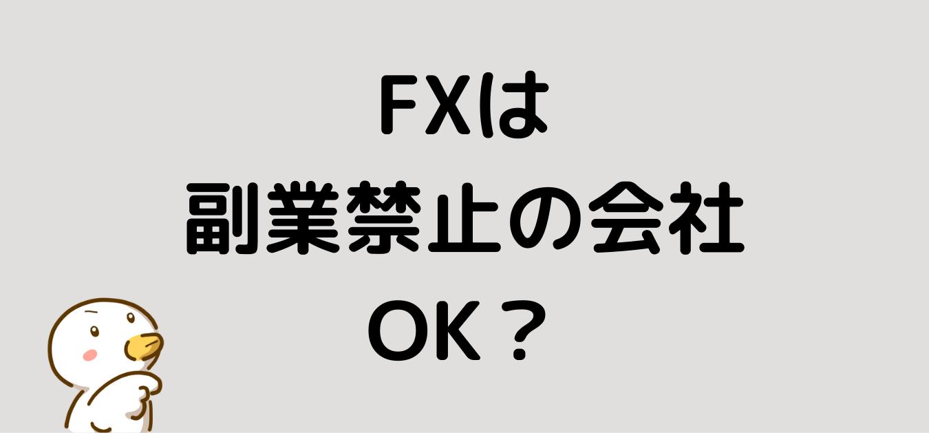 """<img src=""""f5f2488c3551f171d4cb281c93a6a535.png"""" alt=""""FX 副業禁止 会社"""">"""