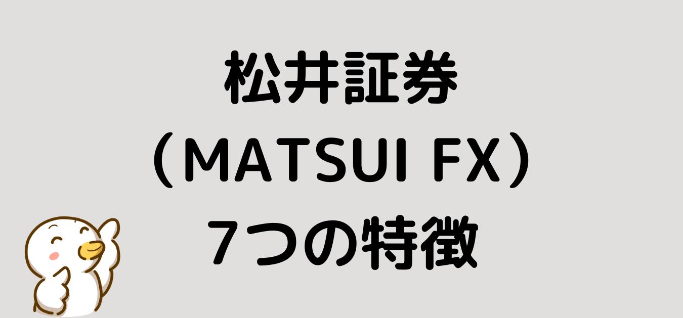 "<img src=""08131123bc1f3d086f4357f0b5becca3.png"" alt=""松井証券 MATSUI FX 特徴"">"