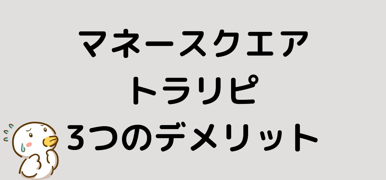 """<img src=""""0870c41cf218bb82ab744403fd134d3d.png"""" alt=""""マネースクエア トラリピ デメリット"""">"""