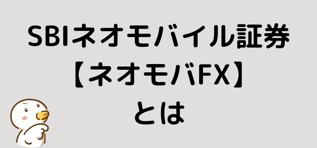 """<img src=""""1d0278d99c881ba288feed739fbe810b.png"""" alt=""""SBIネオモバイル証券 ネオモバFX"""">"""