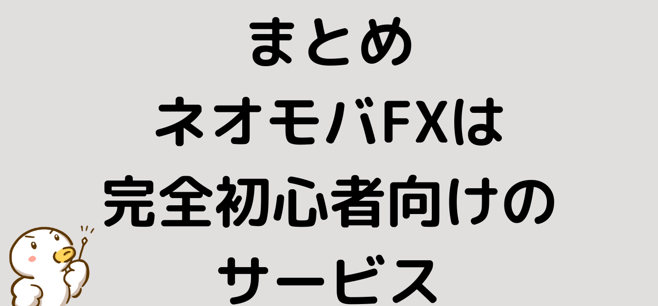 """<img src=""""23be665d98b2516cb2d973e601d25ebc.png"""" alt=""""まとめ ネオモバFX"""">"""