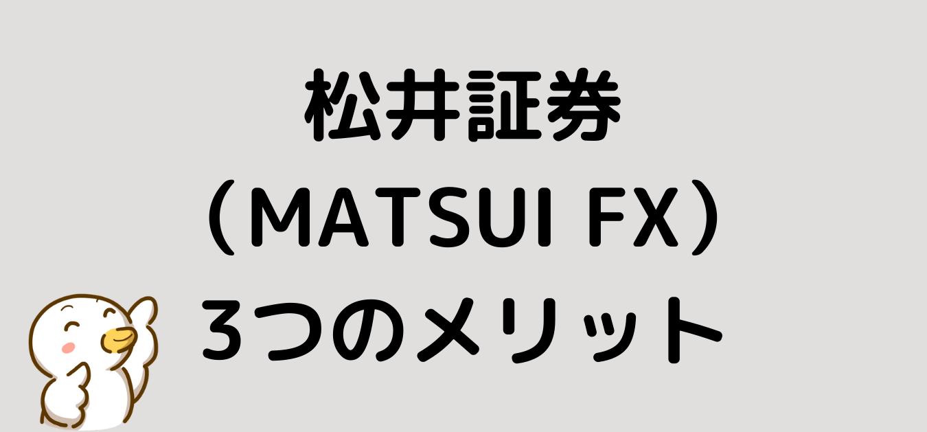 """<img src=""""245e4310512966861b313d54d94536a0.png"""" alt=""""松井証券 MATSUI FX メリット"""">"""
