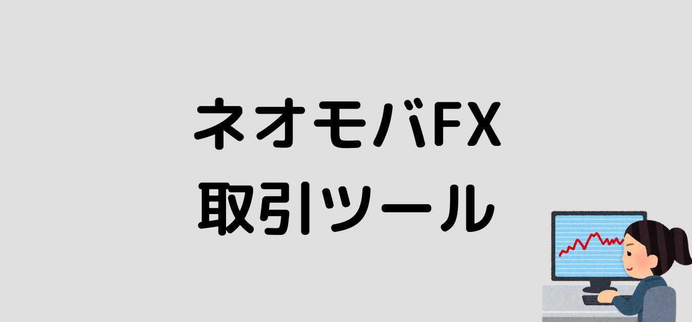 """<img src=""""2d4a2d9b97521c84104fb6ea0d540ee9.png"""" alt=""""ネオモバFX SBIネオモバイル証券 取引ツール"""">"""