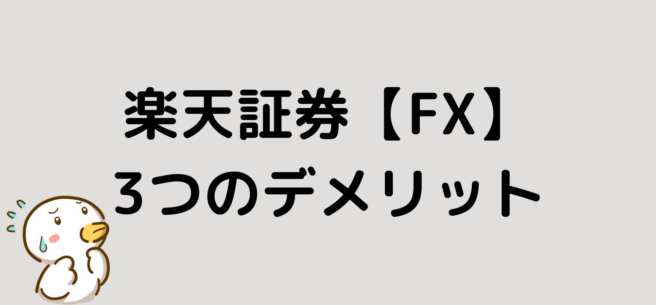 """<img src=""""57fce0f6bb1861e455f458f01212f187.png"""" alt=""""楽天証券 FX デメリット"""">"""