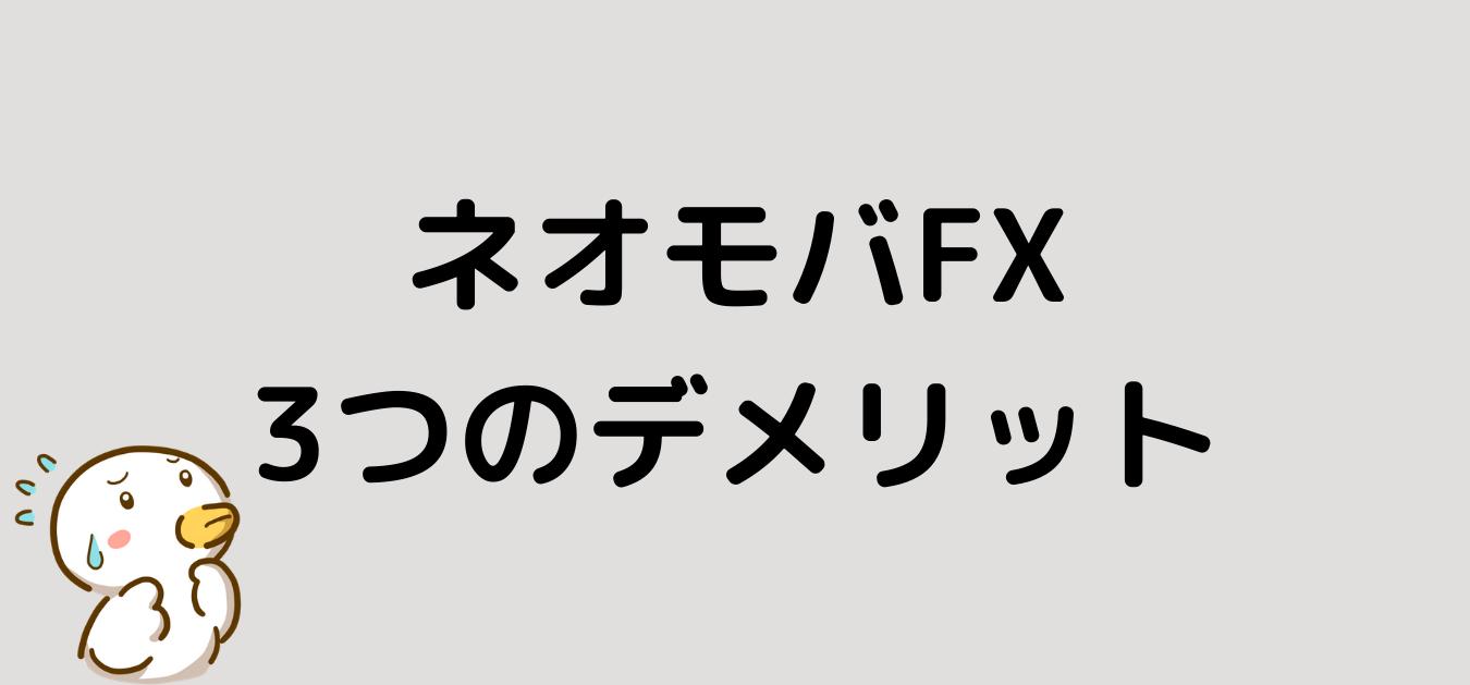 "<img src=""5876381e173fb4dbf36951c6dada8538.png"" alt=""SBIネオモバイル証券 ネオモバFX デメリット"">"