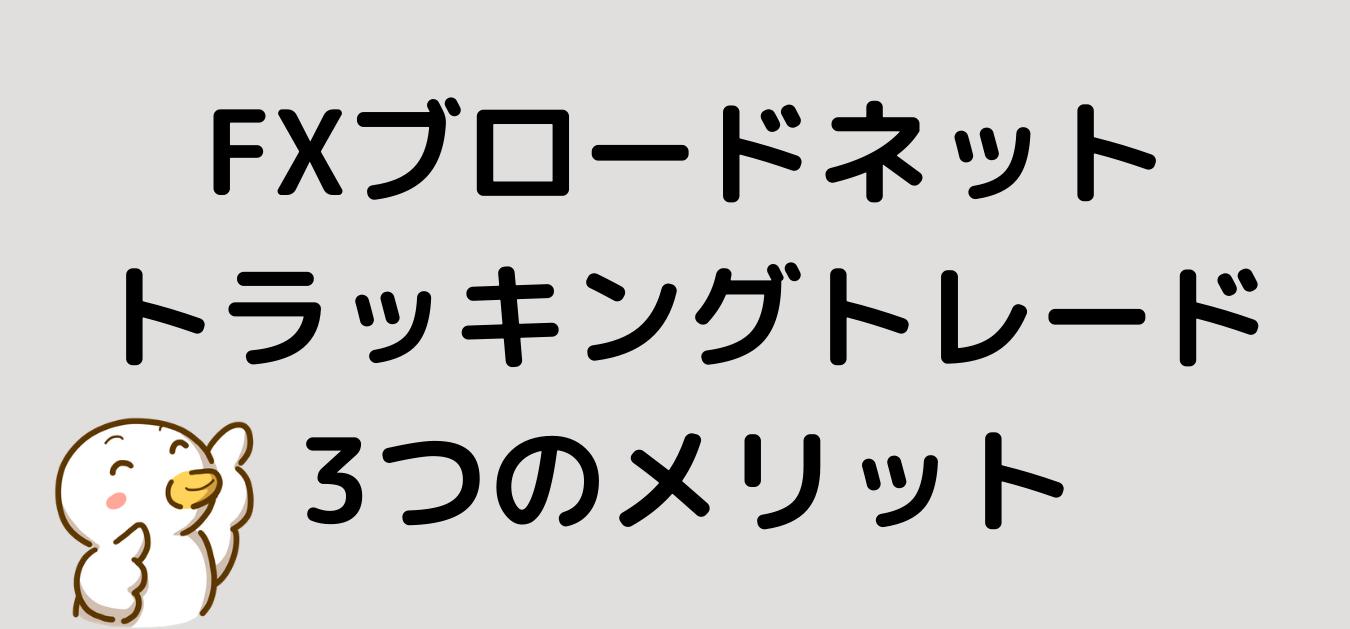 """<img src=""""7936df68a627004b6b6f604d900d97fe.png"""" alt=""""FXブロードネット トラッキングトレード メリット"""">"""