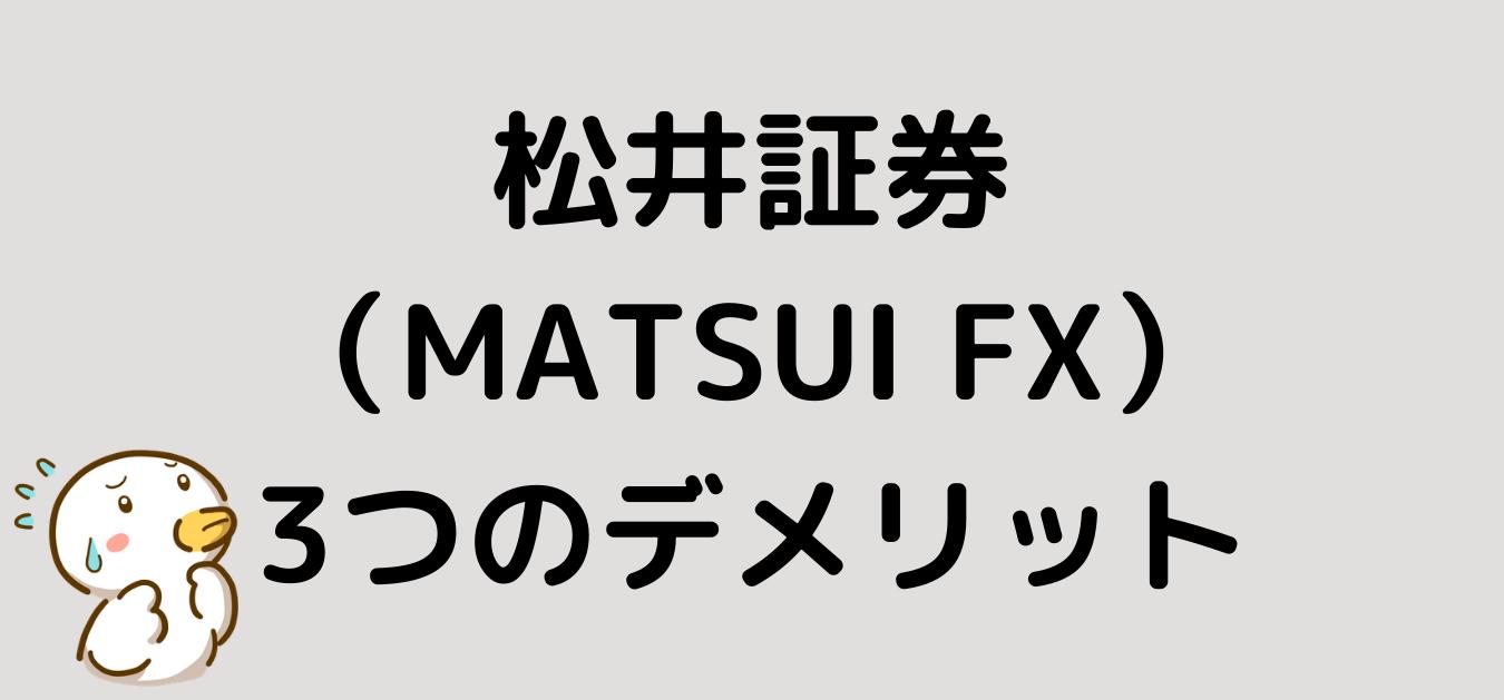 "<img src=""8e5be1ca84e3dc9273ec312df18f5c1d.png"" alt=""松井証券 MATSUI FX デメリット"">"