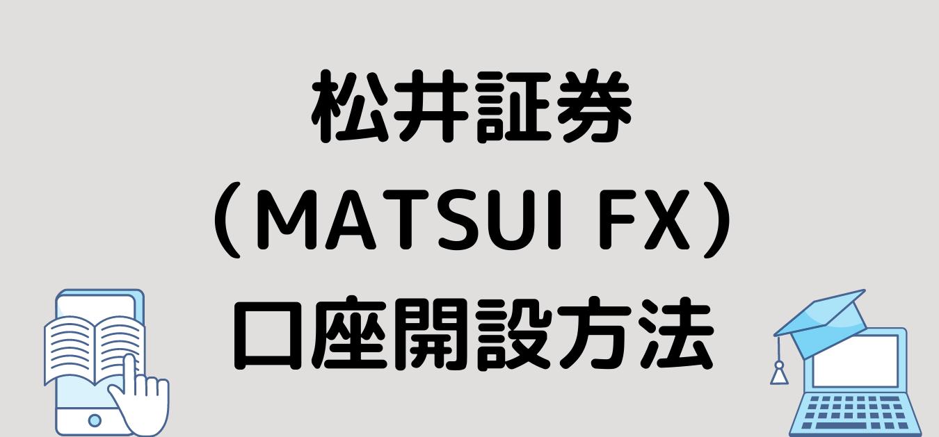 "<img src=""90da915610c5e9879d4063071dff4389.png"" alt=""松井証券 MATSUI FX 口座開設方法"">"