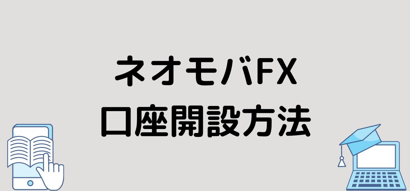 """<img src=""""a4adaf6183d77344a15af17d0061fab4.png"""" alt=""""SBIネオモバイル証券 ネオモバイルFX 口座開設方法"""">"""