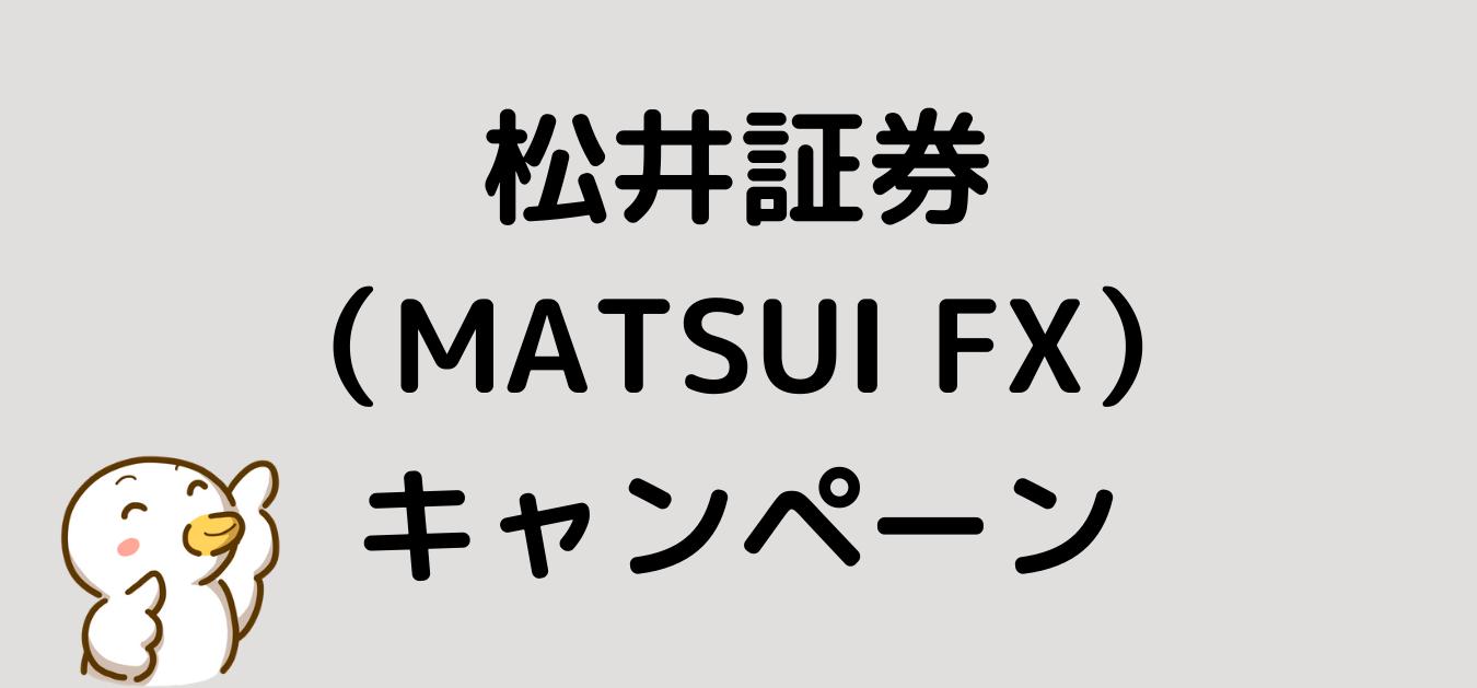 """<img src=""""bf3112f949c6ad761d2d44809ab32db9.png"""" alt=""""松井証券 MATSUI FX キャンペーン"""">"""