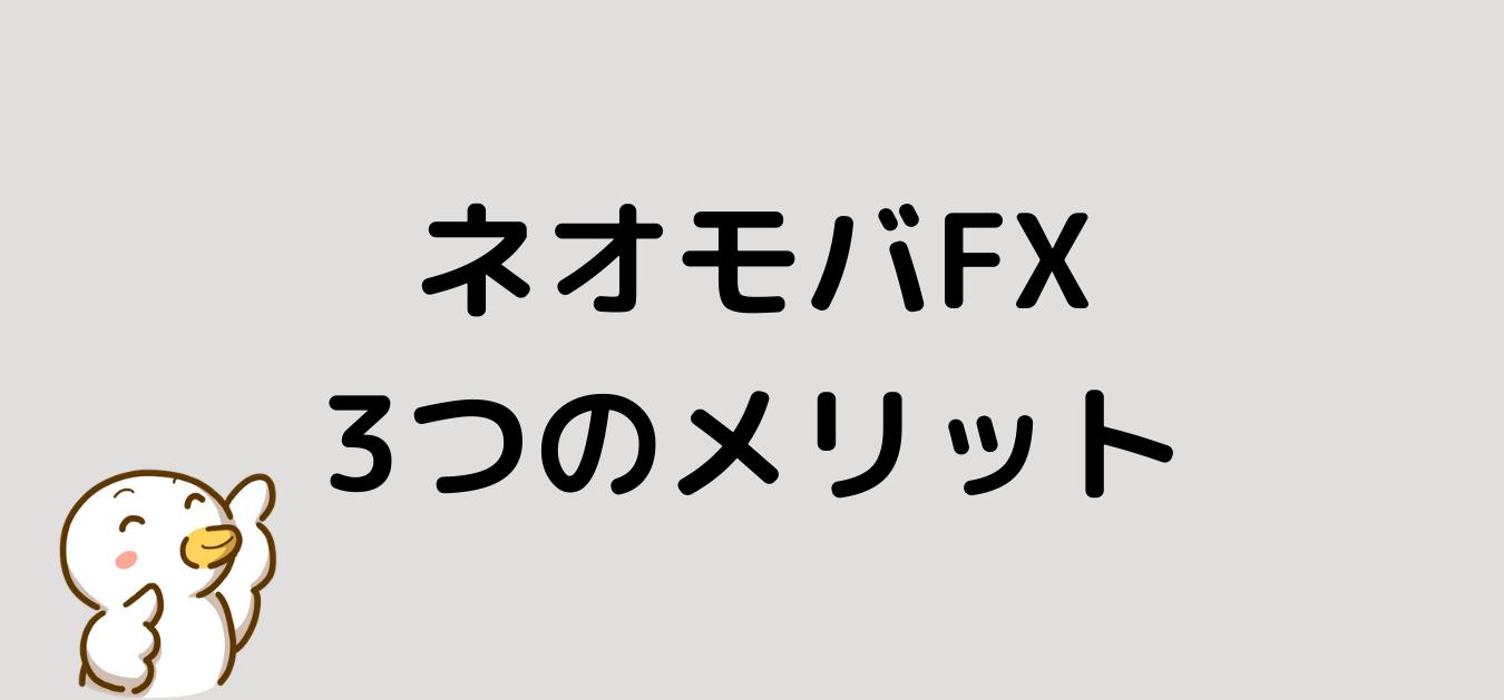 """<img src=""""c479983d9fe343a9794620c8d6b2d758.png"""" alt=""""SBIネオモバイル証券 ネオモバFX メリット"""">"""