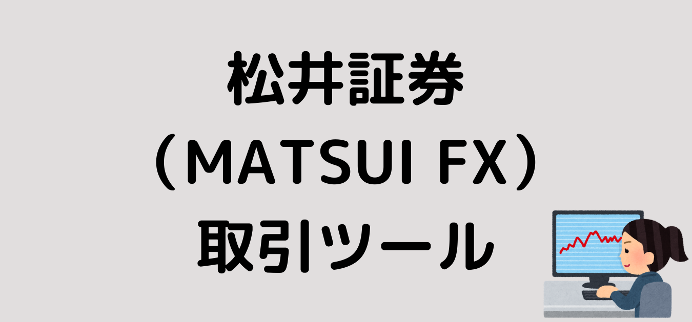 "<img src=""eae47ef05b98f4f969b59d544c3430b4.png"" alt=""松井証券 MATSUI FX 取引ツール"">"