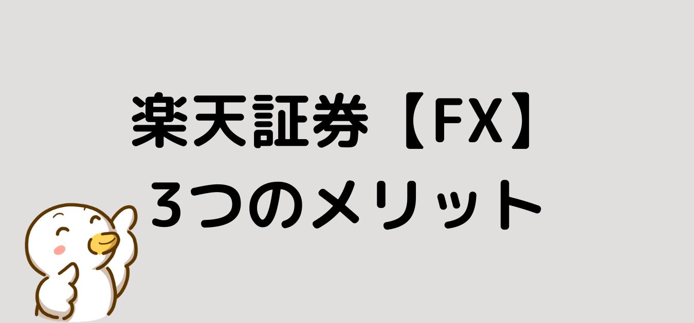 """<img src=""""f9a56814c5adbec8d8a05ef33e4a69fb.png"""" alt=""""楽天証券 FX メリット"""">"""