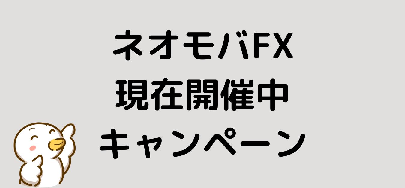 """<img src=""""faff797d47f972e690a71b2193402770.png"""" alt=""""ネオモバFX キャンペーン"""">"""