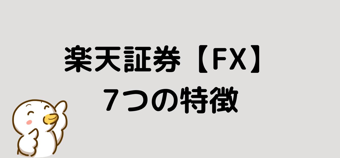 "<img src=""fc6f1b5526722dca568dfd928f7f8f7f.png"" alt=""楽天証券 FX 7つの特徴"">"