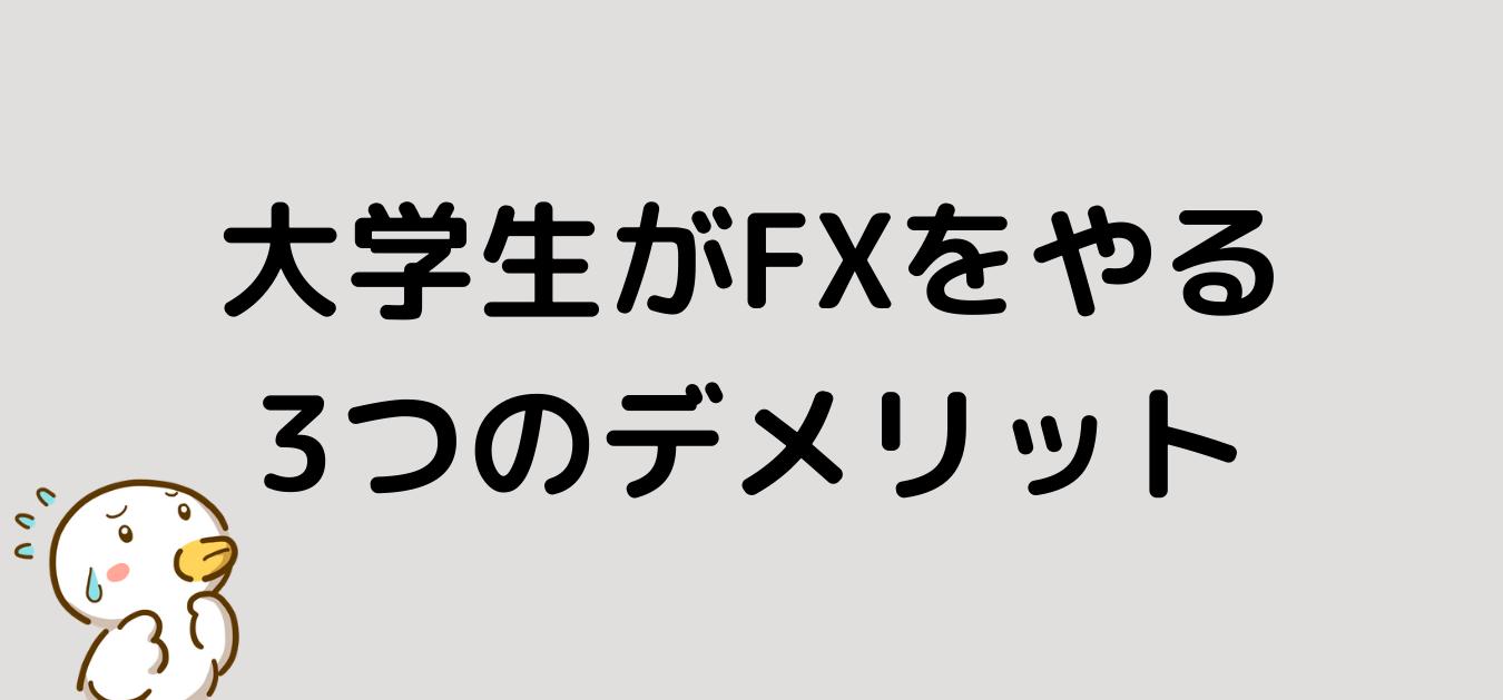 """<img src=""""32bf42f9e0f16b37f61f5ce86d7c53b0.png"""" alt=""""大学生 FX デメリット"""">"""
