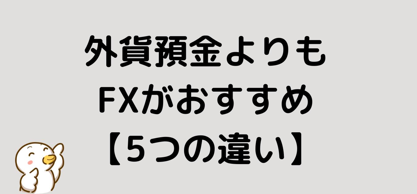 """<img src=""""7abdee0f0fa673b3e6be1431d3de3e6f.png"""" alt=""""外貨預金 FX 違い"""">"""