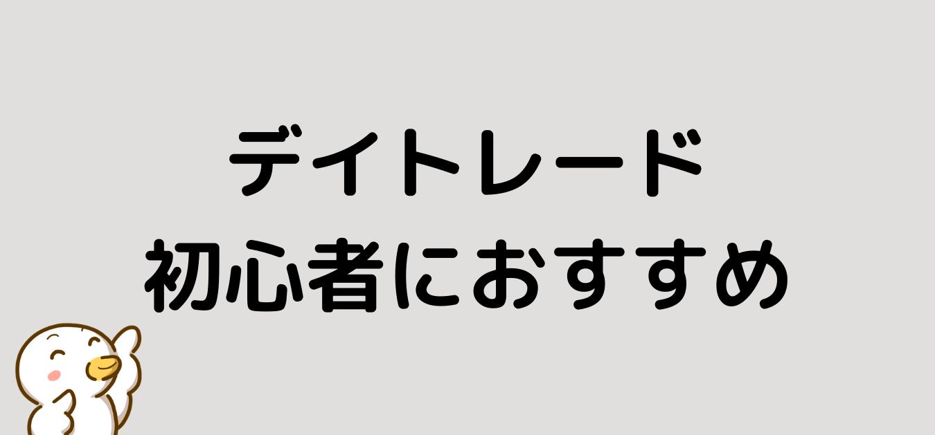 """<img src=""""a6bcf2030ff66c09901b896a79397f82.png"""" alt=""""デイトレード 初心者 おすすめ"""">"""