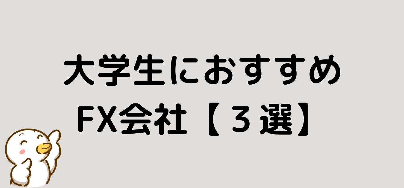 """<img src=""""c8197d69d3d74953543604951e7694bf.png"""" alt=""""大学生 おすすめ FX会社"""">"""