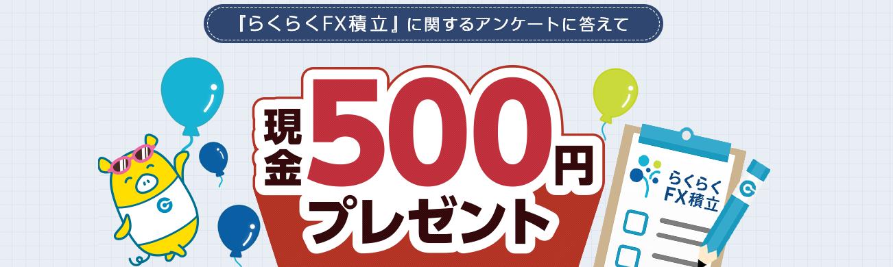 """<img src=""""img_60985325c9cea.png"""" alt=""""らくらくFX積立 現金500円プレゼントキャンペーン"""">"""