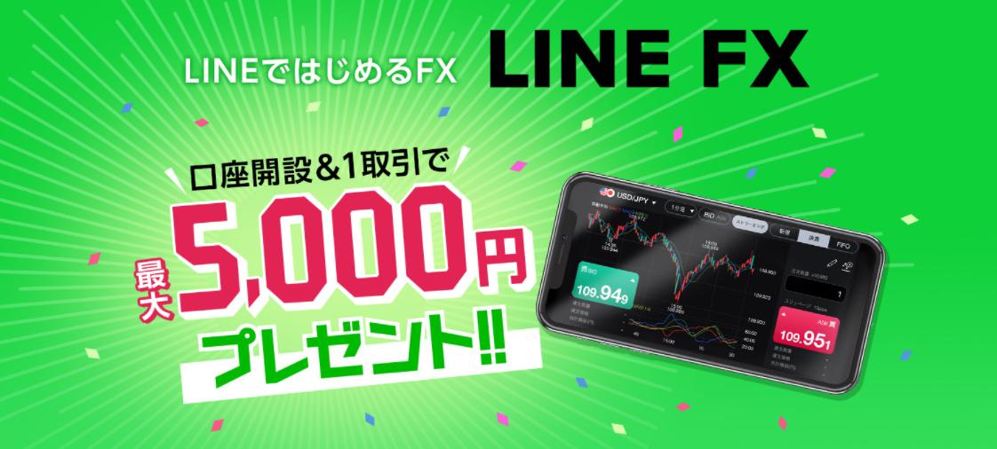 """<img src=""""img_609a25b14c4d5.png"""" alt=""""LINE FX"""">"""