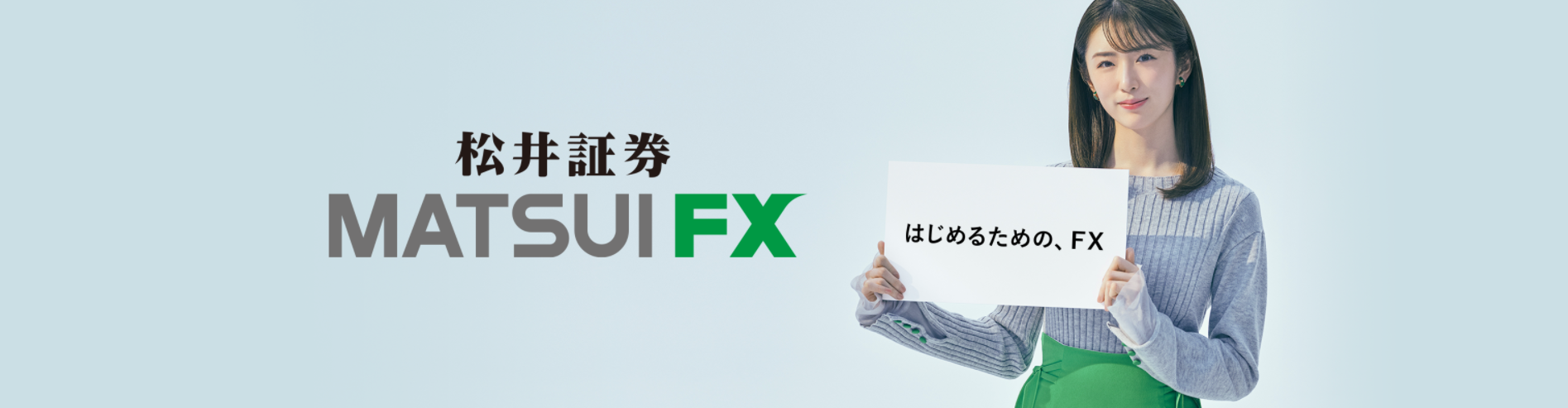 "<img src=""img_60b439bfe8232.png"" alt=""松井証券 MATSUI FX"">"