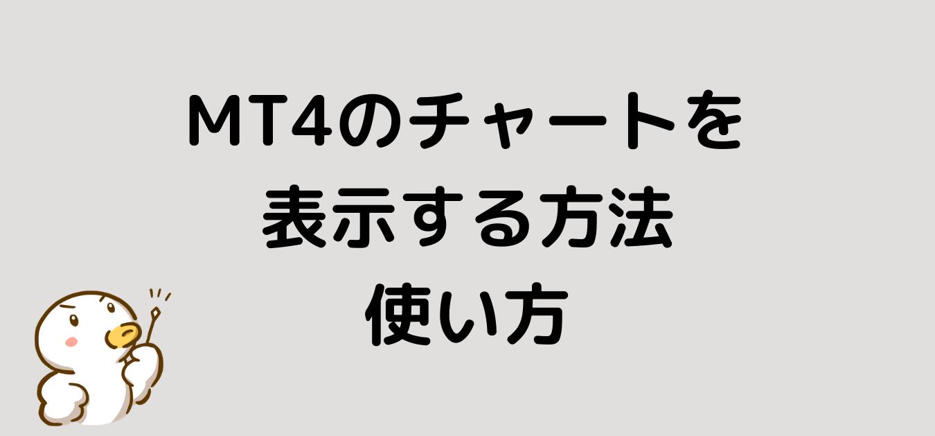 """<img src=""""063d2c3614433cdb6e61122e6458c759.png"""" alt=""""MT4 チャート 表示方法 使い方"""">"""