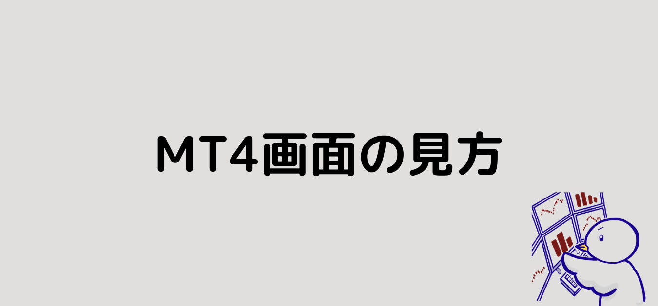 "<img src=""2300ea061f17390106bf21e71d7cbf8c.png"" alt=""MT4 画面の見方"">"