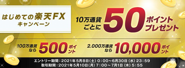"""<img src=""""img_60b59b2b3e8d7.png"""" alt=""""楽天FX キャンペーン"""">"""