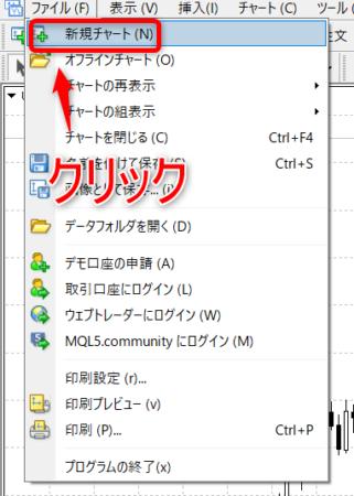 "<img src=""img_60c80ac4b3795.png"" alt=""ファイル 新規チャート MT4"">"