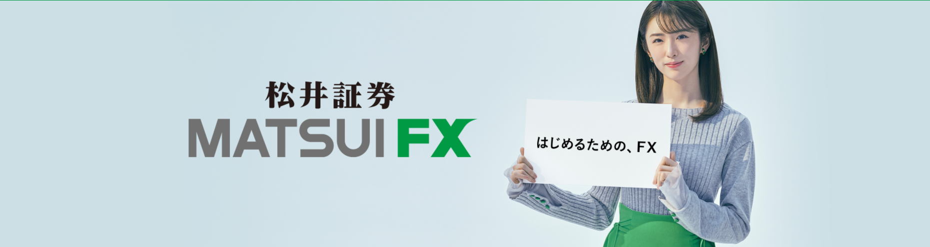 "<img src=""img_60ca9d791d35b.png"" alt=""松井証券 MATSUI FX"">"
