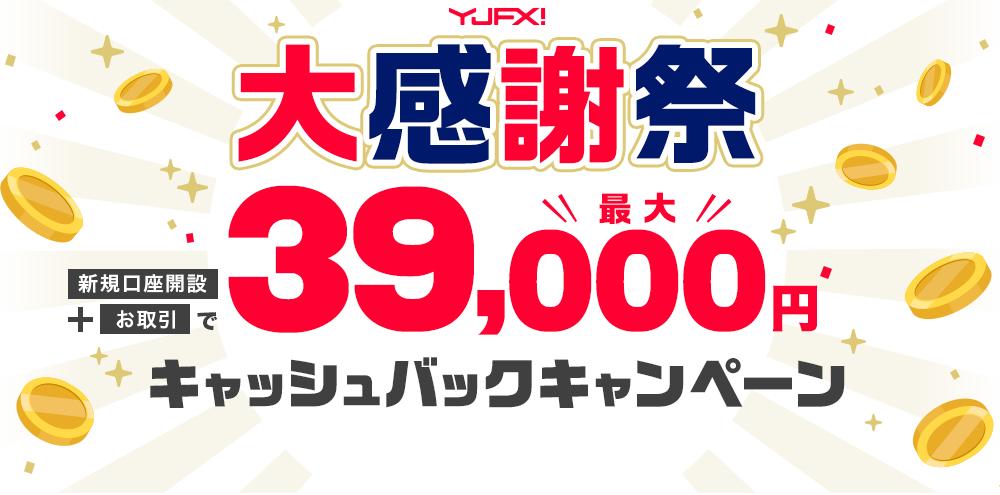 "<img src=""img_60de6a02e0668.png"" alt=""YJFX! 大感謝祭 キャンペーン"">"