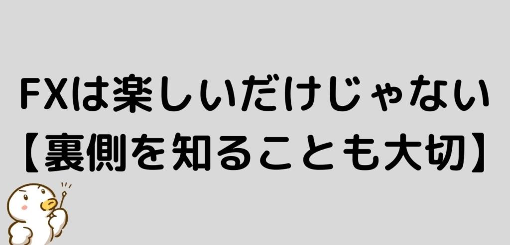 """<img src=""""1cb1fd76ff5bfd5ea3a440569d12ea4a.jpg"""" alt=""""FX 楽しい 裏側"""">"""